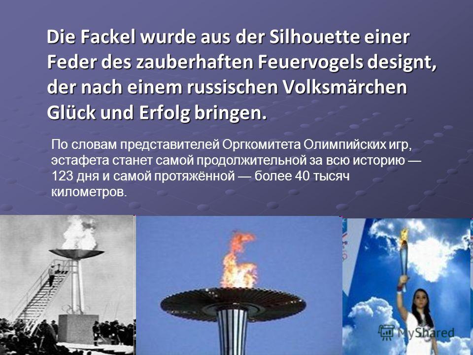 Die Fackel wurde aus der Silhouette einer Feder des zauberhaften Feuervogels designt, der nach einem russischen Volksmärchen Glück und Erfolg bringen. Die Fackel wurde aus der Silhouette einer Feder des zauberhaften Feuervogels designt, der nach eine