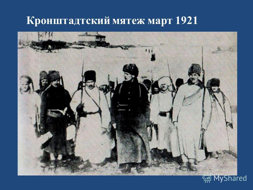 Кронштадтский мятеж март 1921