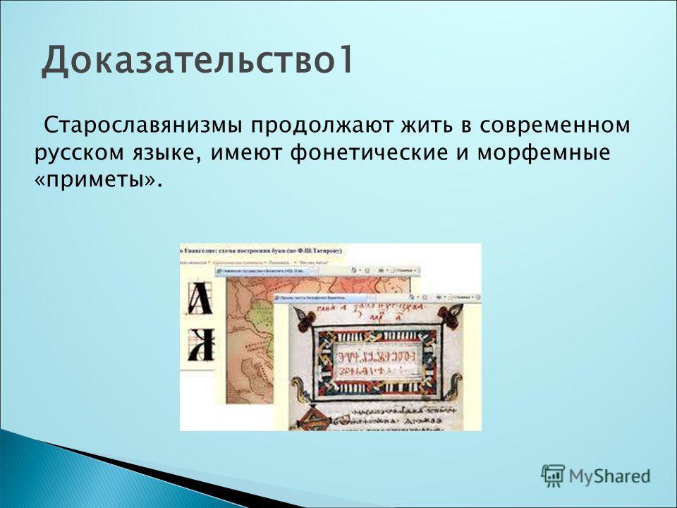 Старославянизмы продолжают жить в современном русском языке, имеют фонетические и морфемные «приметы». Доказателльство 1