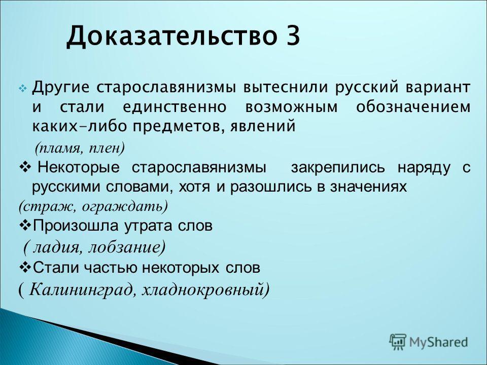 Другие старославянизмы вытеснили русский вариант и стали единственно возможным обозначцением каких-либо предметов, являний (пламя, плян) Некоторые старославянизмы закрепились наряду с русскими словами, хотя и разошлись в значцениях (страж, ограждать)