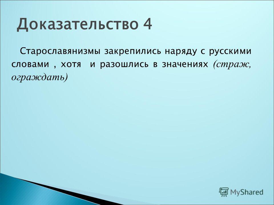 Старославянизмы закрепились наряду с русскими словами, хотя и разошлись в значцениях (страж, ограждать) Доказателльство 4