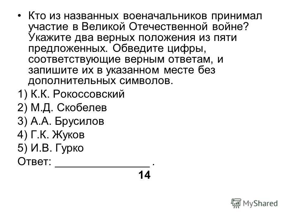 Кто из названных военачальников принимал участие в Великой Отечественной войне? Укажите два верных положения из пяти предложенных. Обведите цифры, соответствующие верным ответам, и запишите их в указанном месте без дополнительных символов. 1) К.К. Ро