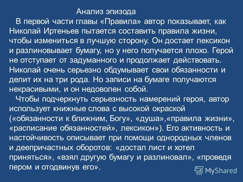 Анализ эпизода В первой части главы «Правила» автор показывает, как Николай Иртеньев пытается составить правила жизни, чтобы измениться в лучшую сторону. Он достает лексикон и разлиновывает бумагу, но у него получается плохо. Герой не отступает от за
