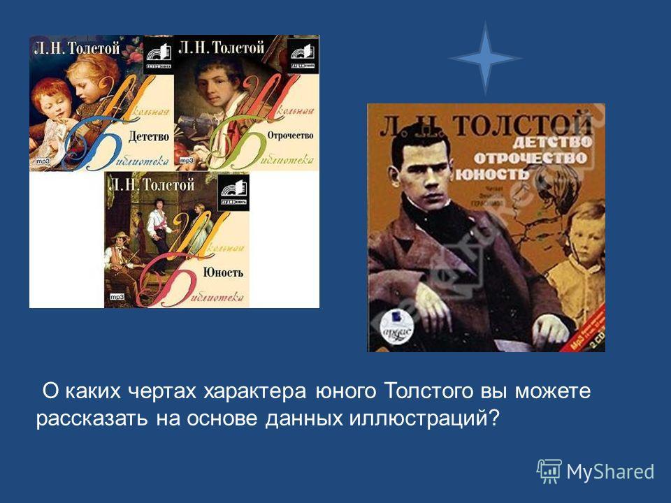 О каких чертах характера юного Толстого вы можете рассказать на основе данных иллюстраций?