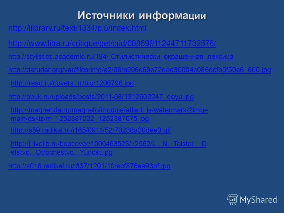 http://ilibrary.ru/text/1334/p.5/index.html http://www.litra.ru/critique/get/crid/00869911244711732576 / http://stylistics.academic.ru/194/ Стилистически_окрашенная_лексика http://darudar.org/var/files/img/a2/06/a206d69e72eee30004c086dcfb5f50e6_600.