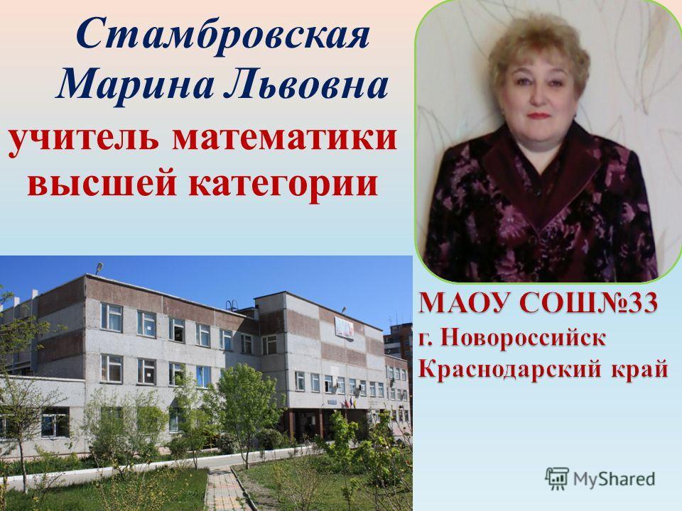 Стамбровская Марина Львовна учитель математики высшей категории