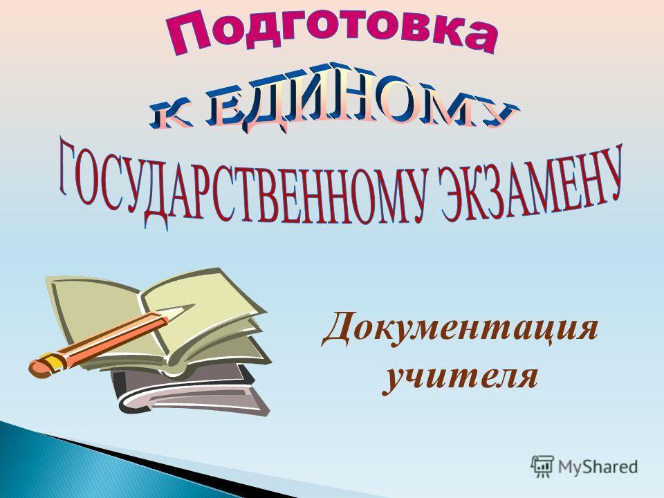 Документация учителя