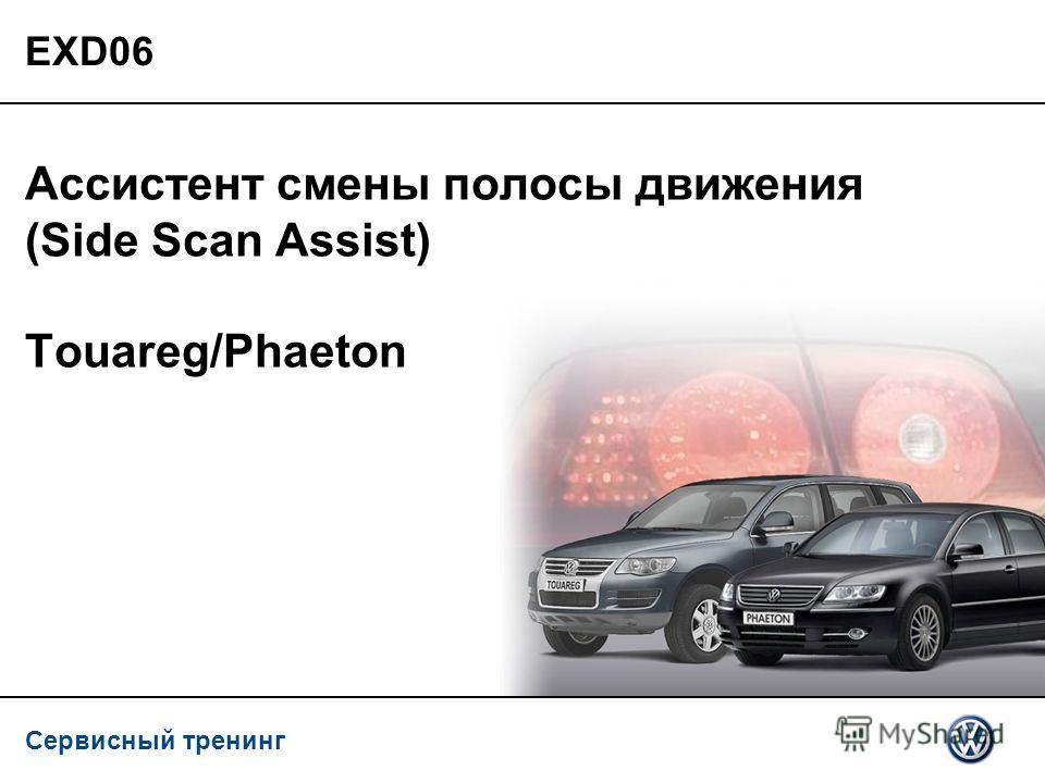 Сервисный тренинг EXD06 Ассистент смены полосы движения (Side Scan Assist) Touareg/Phaeton