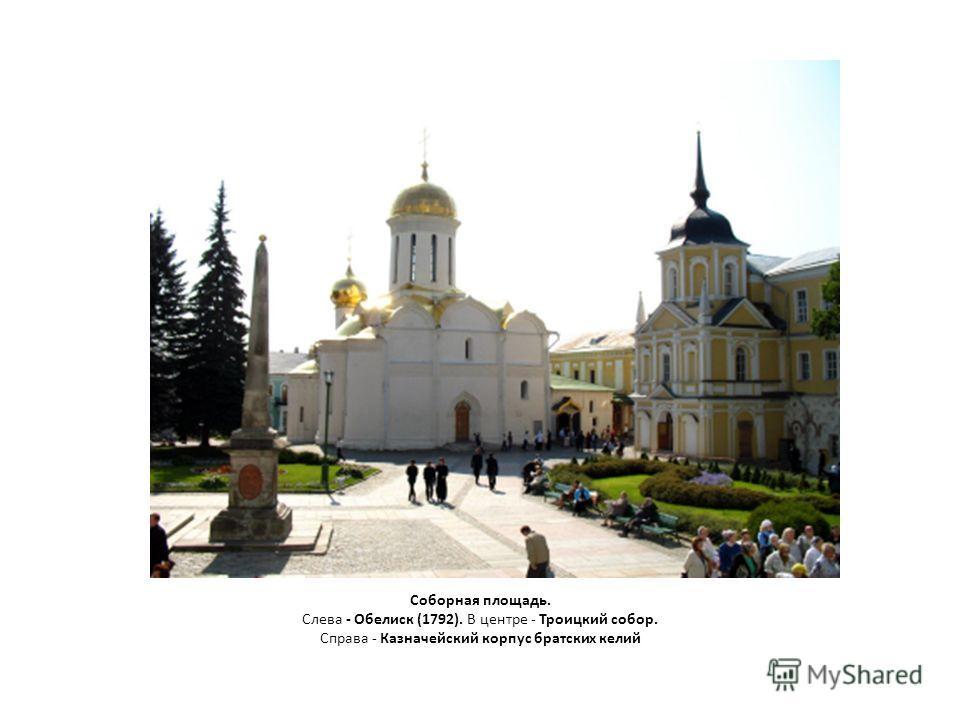 Соборная площадь. Слева - Обелиск (1792). В центре - Троицкий собор. Справа - Казначейский корпус братских келий