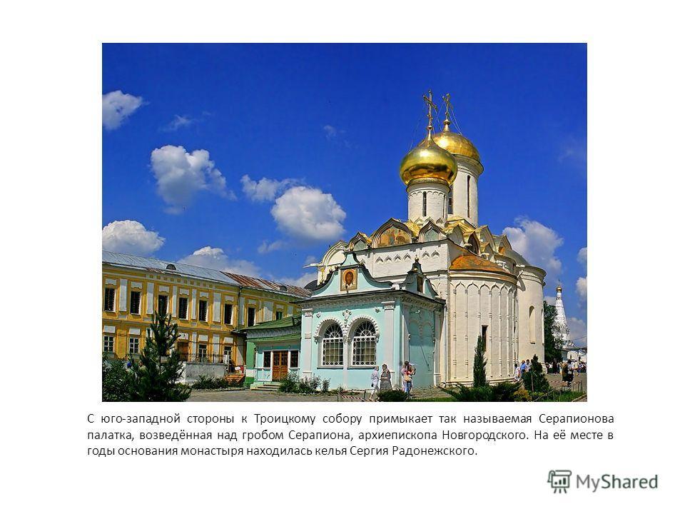 С юго-западной стороны к Троицкому собору примыкает так называемая Серапионова палатка, возведённая над гробом Серапиона, архиепископа Новгородского. На её месте в годы основания монастыря находилась келья Сергия Радонежского.