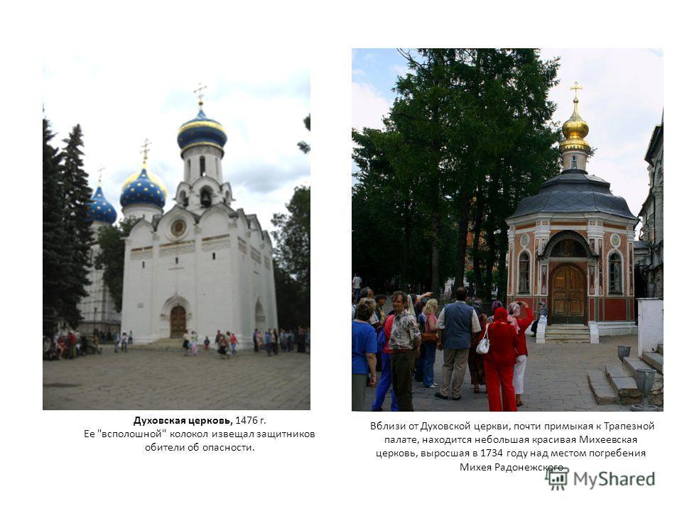 Духовская церковь, 1476 г. Ее
