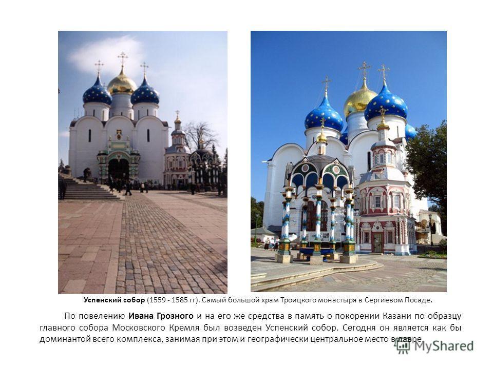 По повелению Ивана Грозного и на его же средства в память о покорении Казани по образцу главного собора Московского Кремля был возведен Успенский собор. Сегодня он является как бы доминантой всего комплекса, занимая при этом и географически центральн