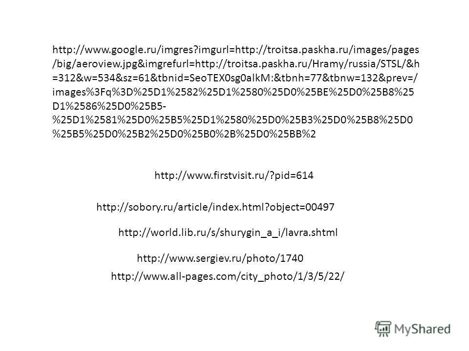 http://www.google.ru/imgres?imgurl=http://troitsa.paskha.ru/images/pages /big/aeroview.jpg&imgrefurl=http://troitsa.paskha.ru/Hramy/russia/STSL/&h =312&w=534&sz=61&tbnid=SeoTEX0sg0alkM:&tbnh=77&tbnw=132&prev=/ images%3Fq%3D%25D1%2582%25D1%2580%25D0%2