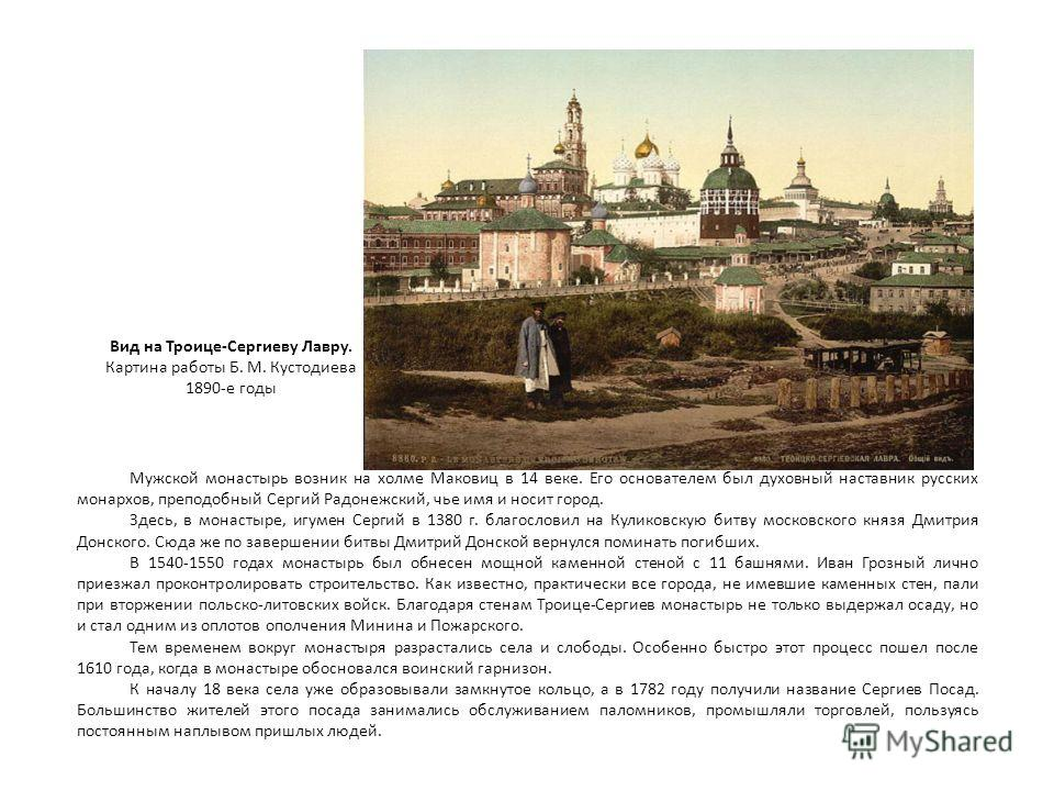 Мужской монастырь возник на холме Маковиц в 14 веке. Его основателем был духовный наставник русских монархов, преподобный Сергий Радонежский, чье имя и носит город. Здесь, в монастыре, игумен Сергий в 1380 г. благословил на Куликовскую битву московск