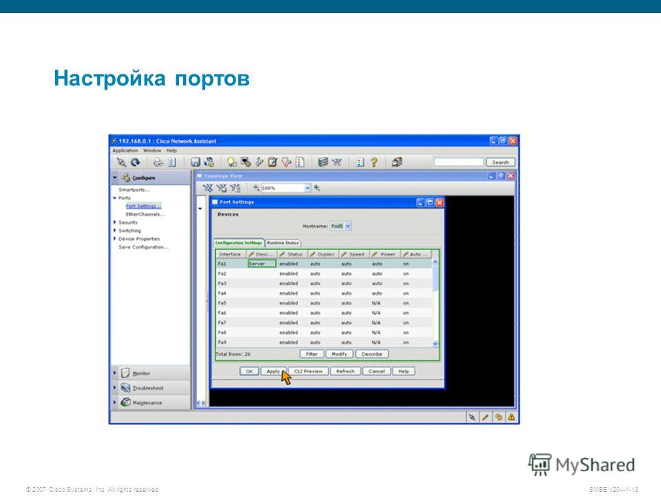 © 2007 Cisco Systems, Inc. All rights reserved. SMBE v201-13 Настройка портов