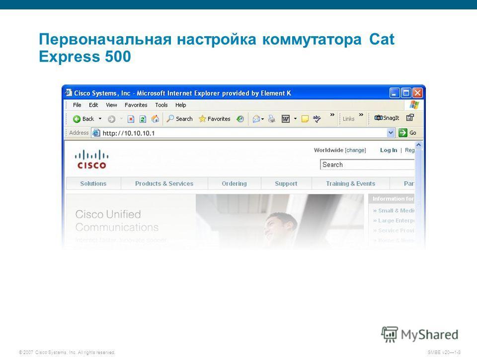© 2007 Cisco Systems, Inc. All rights reserved. SMBE v201-8 Первоначальная настройка коммутатора Cat Express 500
