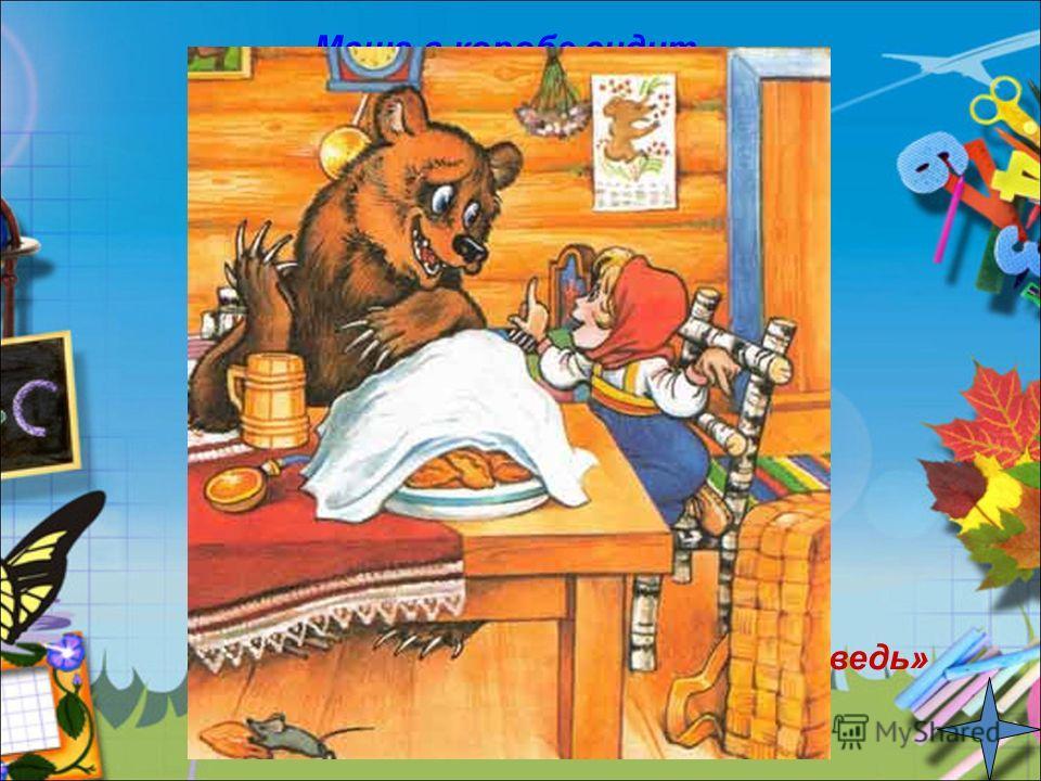 Маша в коробе сидит, Далеко она глядит. Кто несёт её ответь, Быстрыми шагами? А несёт её медведь Вместе с пирогами. Путь не близкий, Дальний путь. Хочет Миша отдохнуть. На пенёк присесть И румяный пирожок По дороге съесть. Провела его малышка, Будет