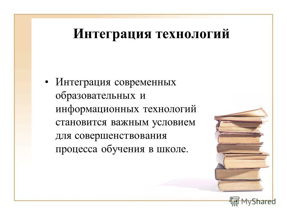 Интеграция технологий Интеграция современных образовательных и информационных технологий становится важным условием для совершенствования процесса обучения в школе.