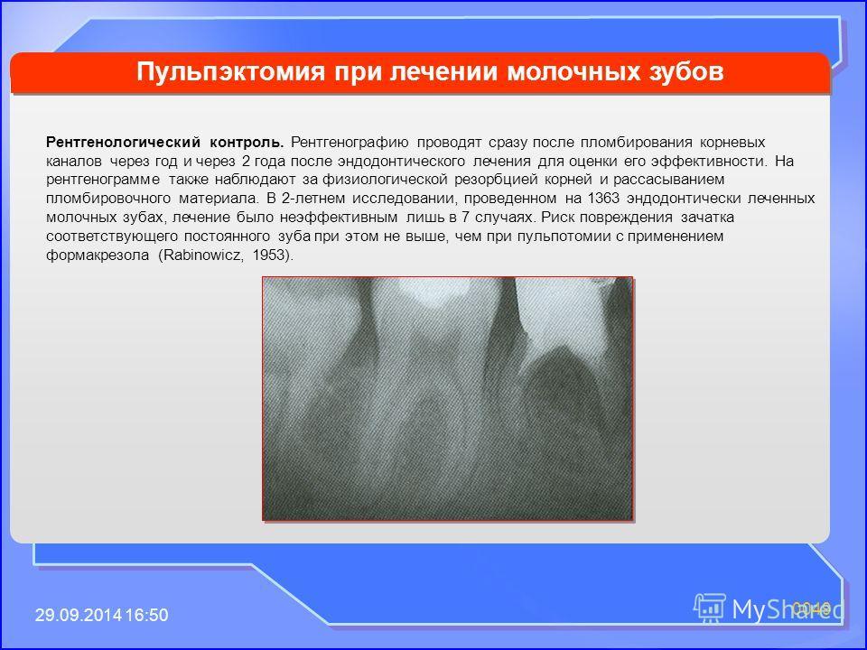 29.09.2014 16:52 0049 Пульпэктомия при лечении молочных зубов Рентгенологический контроль. Рентгенографию проводят сразу после пломбирования корневых каналов через год и через 2 года после эндодонтического лечения для оценки его эффективности. На рен