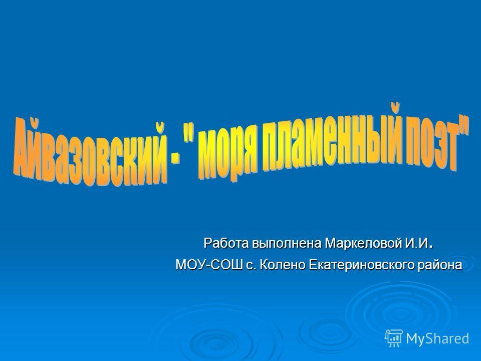 Ай Работа выполнена Маркеловой И.И. МОУ-СОШ с. Колено Екатериновского района