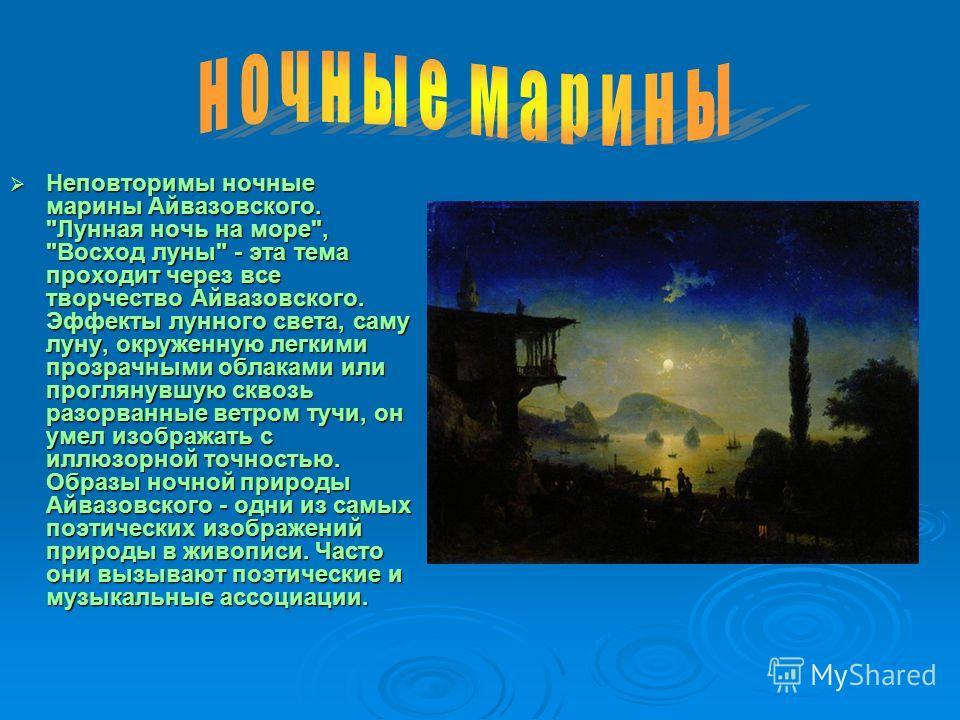 Неповторимы ночные марины Айвазовского.
