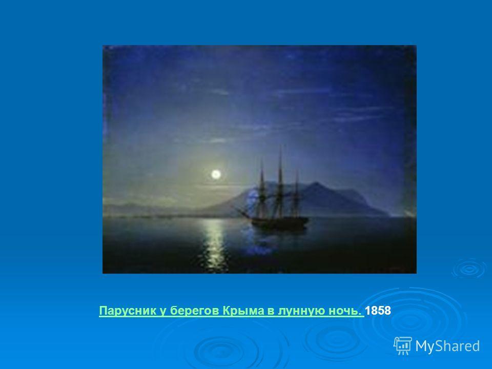 Парусник у берегов Крыма в лунную ночь. Парусник у берегов Крыма в лунную ночь. 1858