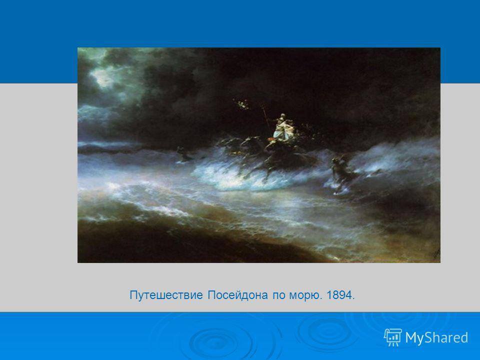 Путешествие Посейдона по морю. 1894.