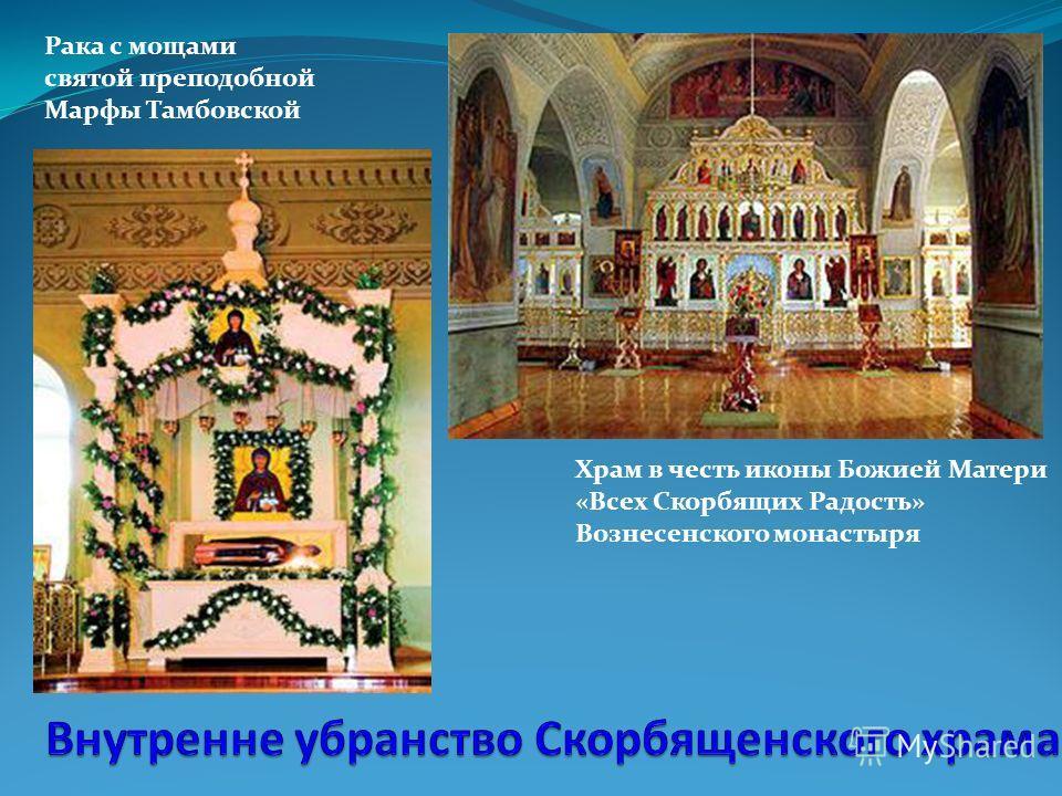 Рака с мощами святой преподобной Марфы Тамбовской Храм в честь иконы Божией Матери «Всех Скорбящих Радость» Вознесенского монастыря