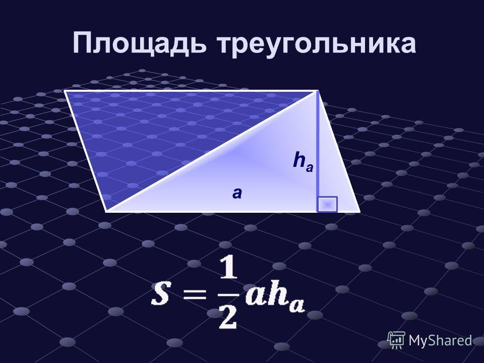 Площадь треугольника a haha