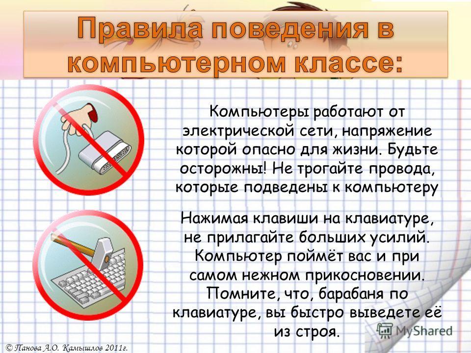 Второе важнейшее требование в кабинете информатики дисциплина. Ни одну клавишу (даже после того, когда вы узнаете, что они означают!) Особое предупреждение: никогда не нажимайте кнопку отключения компьютера от электрической сети. Это может привести к
