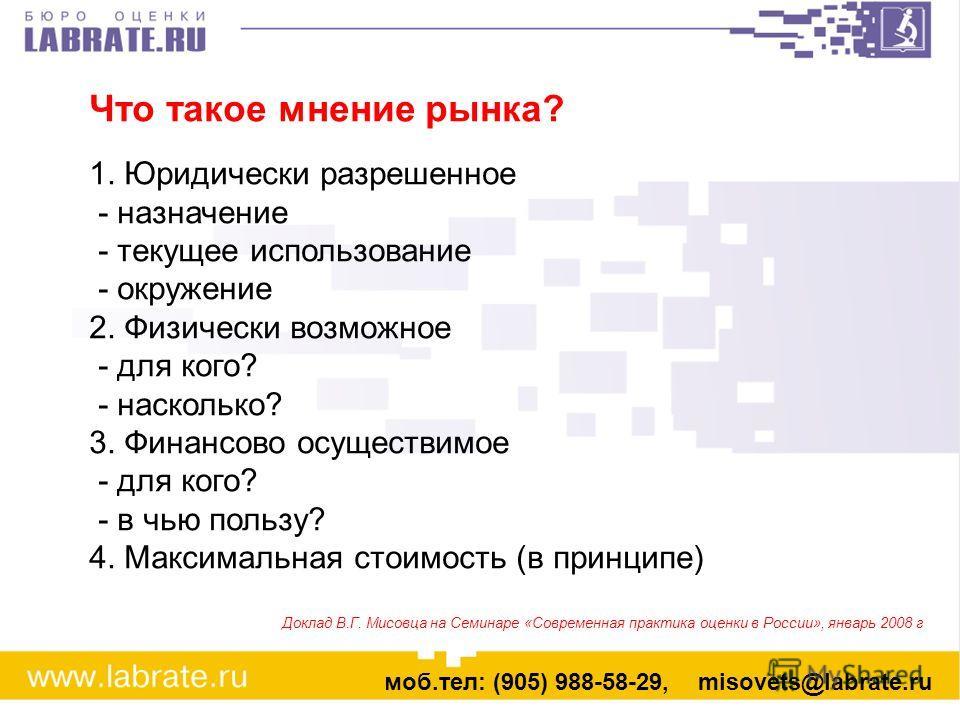Что такое мнение рынка? моб.тел: (905) 988-58-29, misovets@labrate.ru 1. Юридически разрешенное - назначение - текущее использование - окружение 2. Физически возможное - для кого? - насколько? 3. Финансово осуществимое - для кого? - в чью пользу? 4.