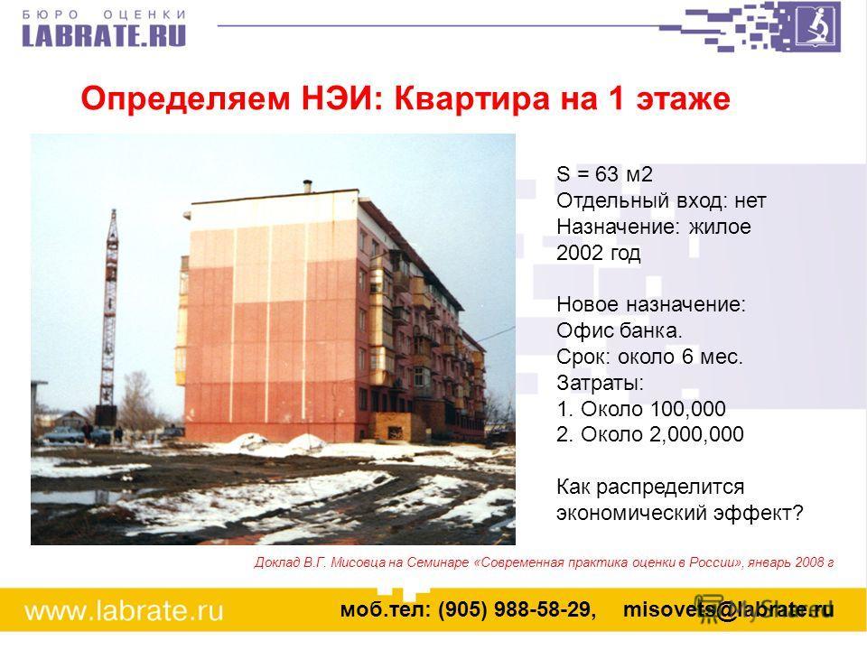 Определяем НЭИ: Квартира на 1 этаже моб.тел: (905) 988-58-29, misovets@labrate.ru S = 63 м 2 Отдельный вход: нет Назначение: жилое 2002 год Новое назначение: Офис банка. Срок: около 6 мес. Затраты: 1. Около 100,000 2. Около 2,000,000 Как распределитс
