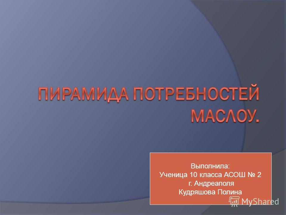 Выполнила: Ученица 10 класса АСОШ 2 г. Андреаполя Кудряшова Полина