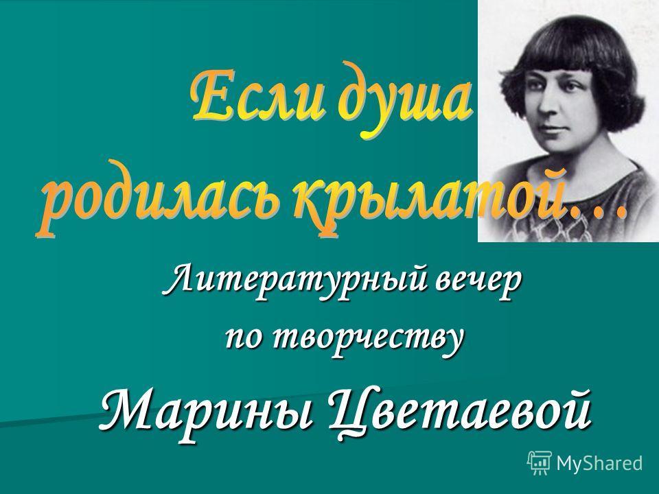 Литературный вечер по творчеству Марины Цветаевой