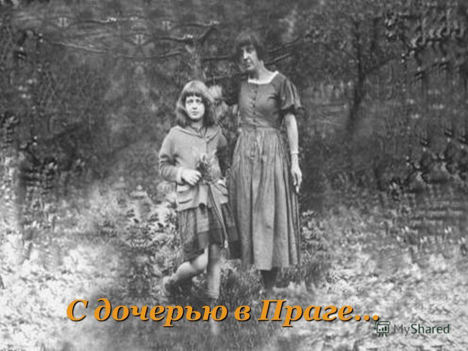 С дочерью в Праге…