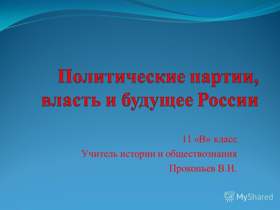 11 «В» класс Учитель истории и обществознания Прокопьев В.Н.