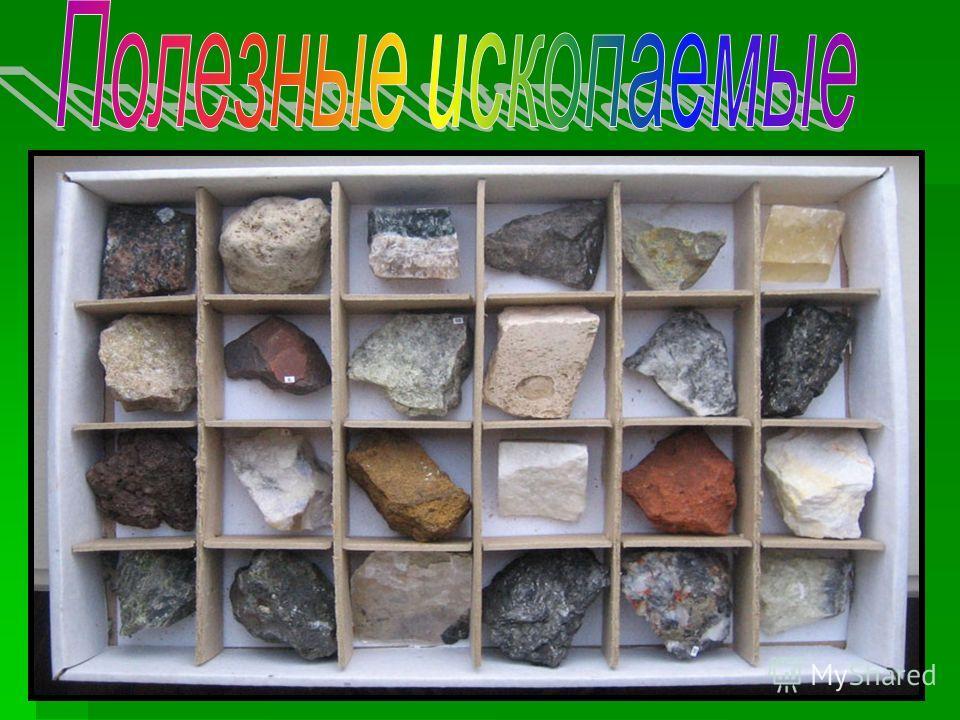 Что я знаю о полезных ископаемых ?