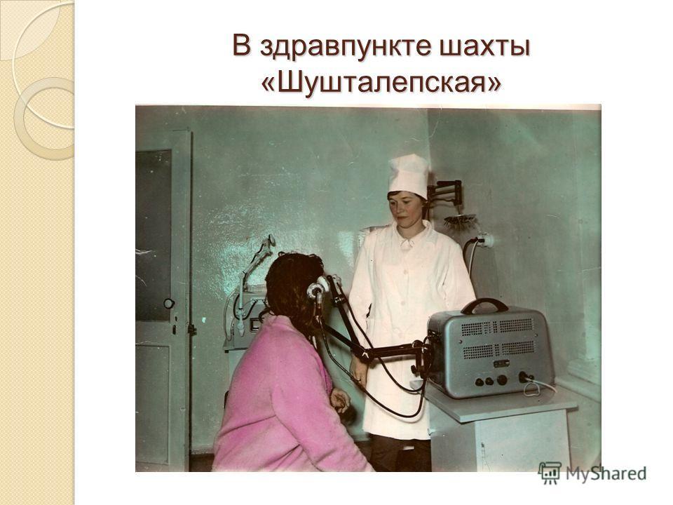 В здравпункте шахты «Шушталепская»