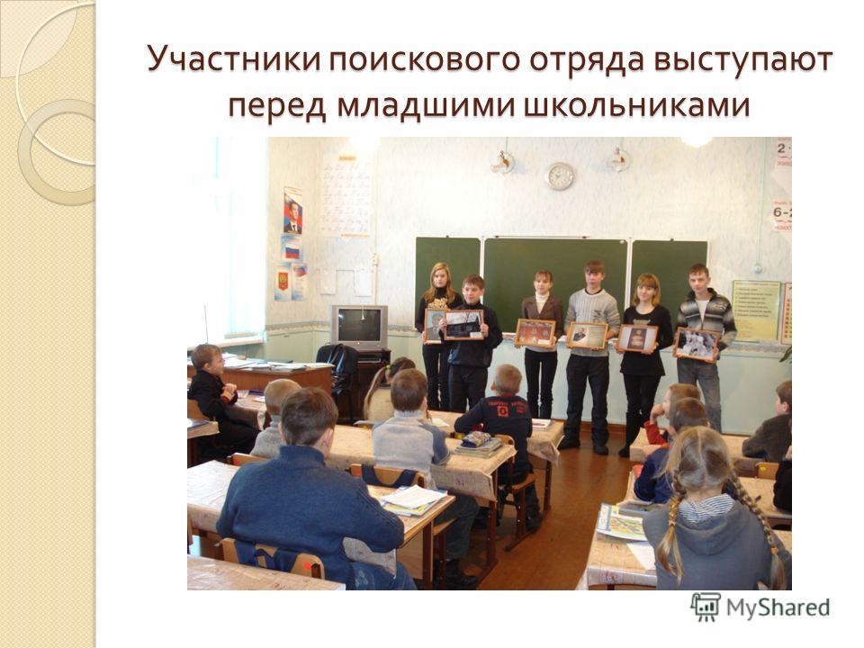 Участники поискового отряда выступают перед младшими школьниками