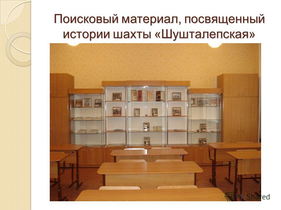 Поисковый материал, посвященный истории шахты «Шушталепская»