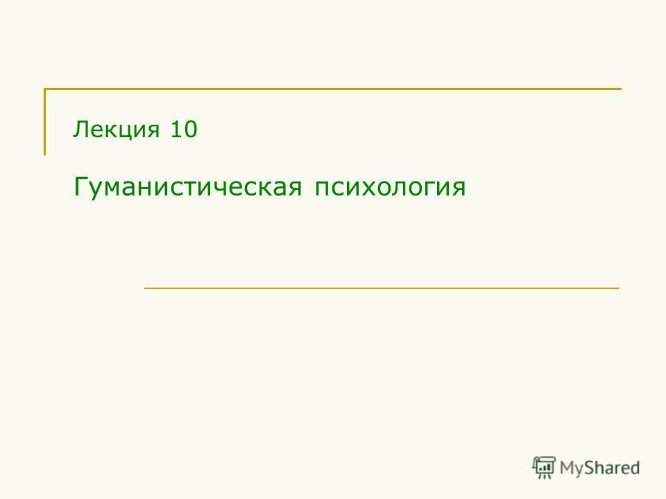 Лекция 10 Гуманистическая психология