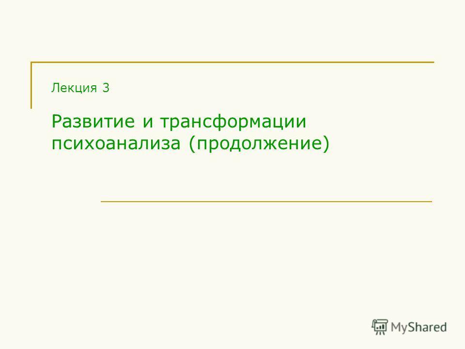 Лекция 3 Развитие и трансформации психоанализа (продолжение)