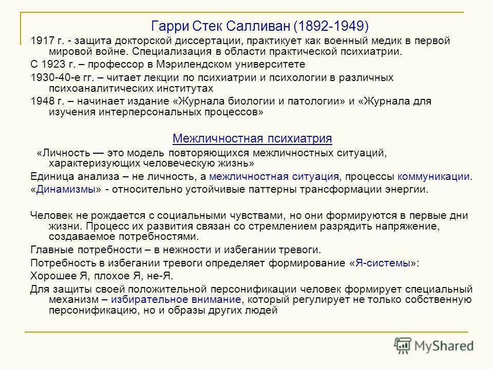 Гарри Стек Салливан (1892-1949) 1917 г. - защита докторской диссертации, практикует как военный медик в первой мировой войне. Специализация в области практической психиатрии. С 1923 г. – профессор в Мэрилендском университете 1930-40-е гг. – читает ле