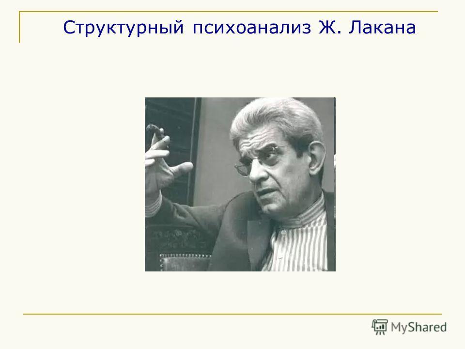 Структурный психоанализ Ж. Лакана