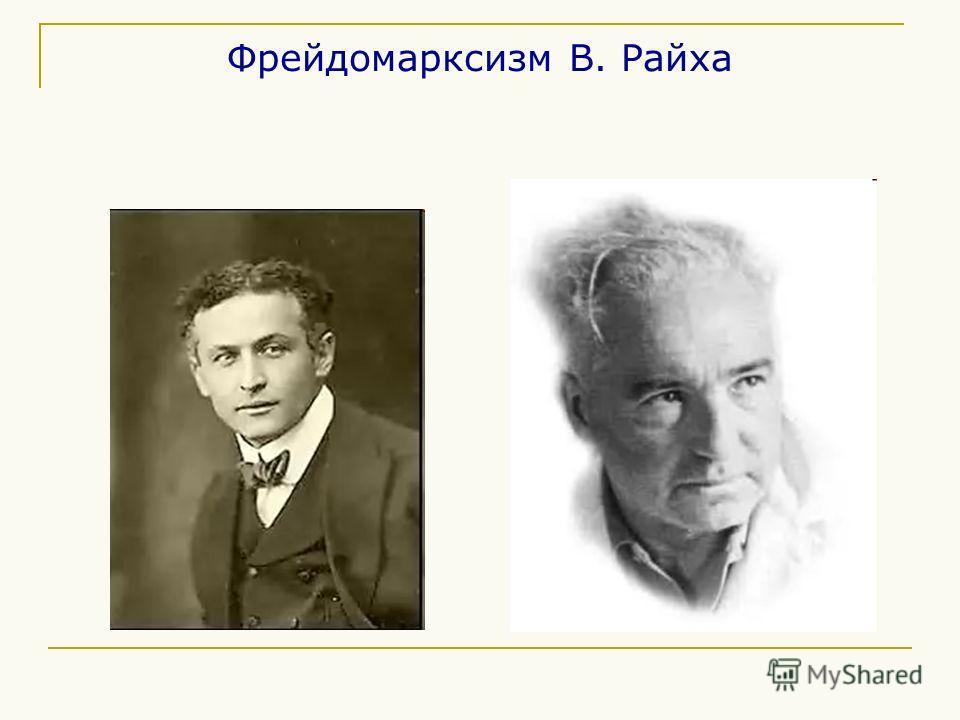 Фрейдомарксизм В. Райха