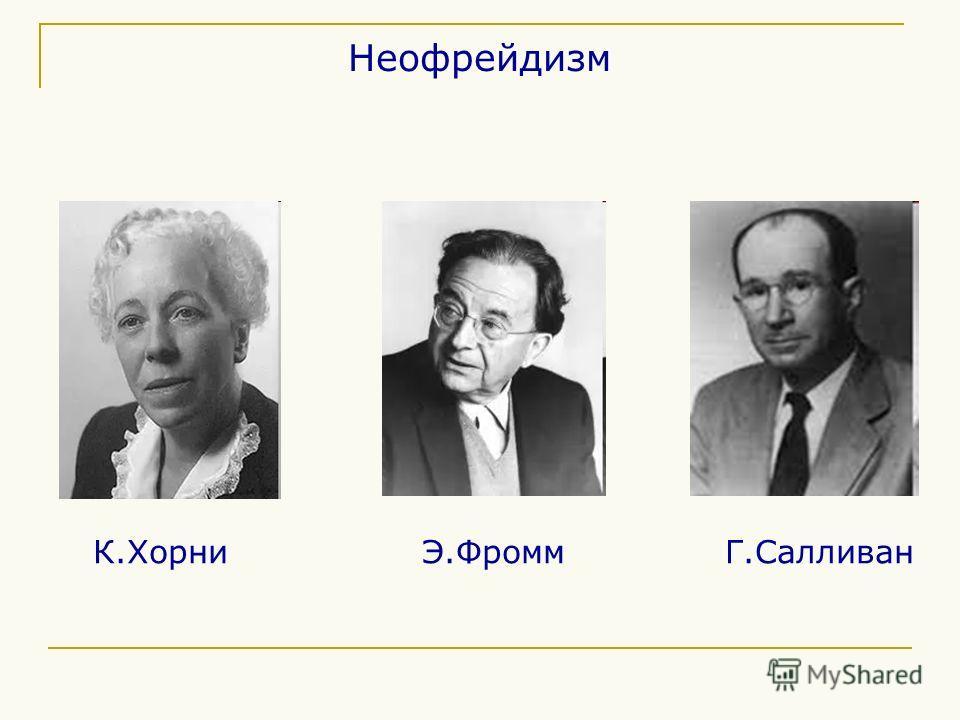 Неофрейдизм К.Хорни Э.Фромм Г.Салливан