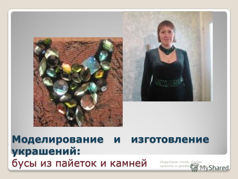 Моделирование и изготовление украшений: бусы из пайеток и камней Индустрия стиля. Салон красоты и дизайна на дому