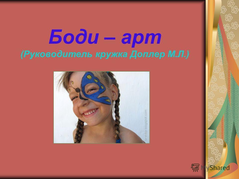 Боди – арт (Руководитель кружка Доплер М.Л.)