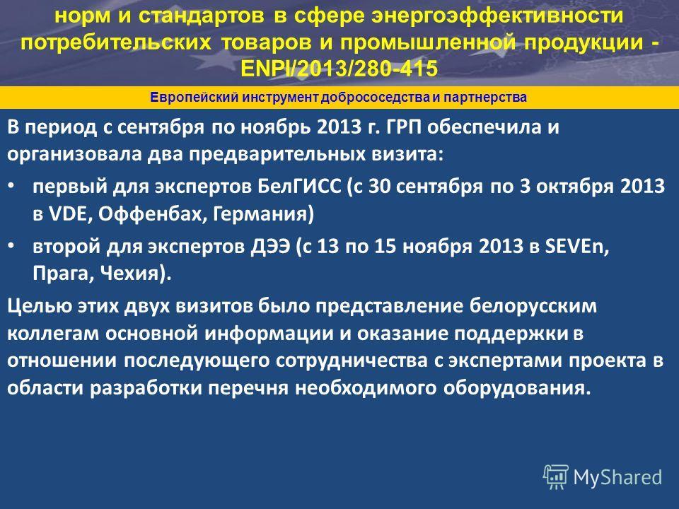 В период с сентября по ноябрь 2013 г. ГРП обеспечила и организовала два предварительных визита: первый для экспертов БелГИСС (с 30 сентября по 3 октября 2013 в VDE, Оффенбах, Германия) второй для экспертов ДЭЭ (с 13 по 15 ноября 2013 в SEVEn, Прага,