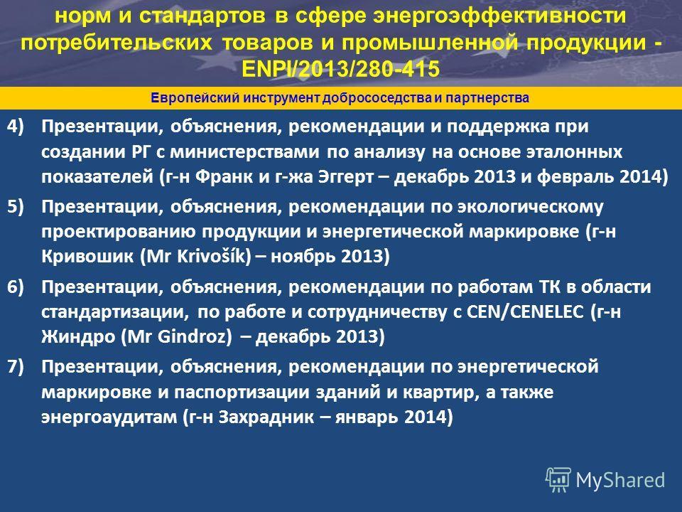 4)Презентации, объяснения, рекомендации и поддержка при создании РГ с министерствами по анализу на основе эталонных показателей (г-н Франк и г-жа Эггерт – декабрь 2013 и февраль 2014) 5)Презентации, объяснения, рекомендации по экологическому проектир